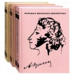 Александр Пушкин. Избранное. В 3-х томах