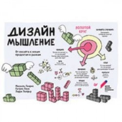 Дизайн-мышление. От инсайта к новым продуктам и рынкам