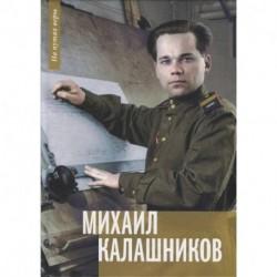 Михаил Калашников. Я создавал оружие для защиты страны