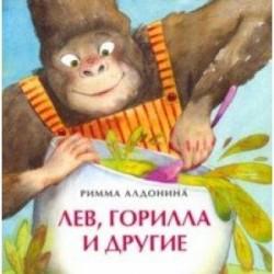 Лев, горилла и другие