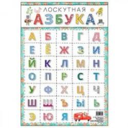 Плакат 'Азбука', А3