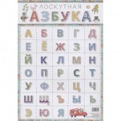 Плакат А4 'Азбука'