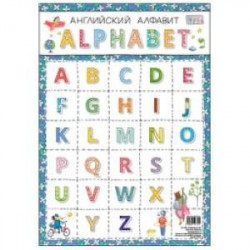 Плакат 'Английский алфавит', А3