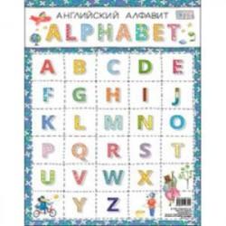 Плакат А4 'Английский алфавит'