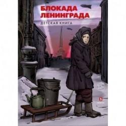 Блокада Ленинграда. Детская книга