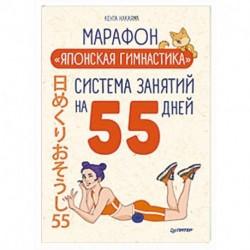 Марафон 'Японская гимнастика'. Система занятий на 55 дней