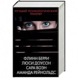 Лучший психологический триллер. (Комплект из 4 книг)