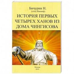 История первых четырех ханов из дома Чингисова