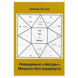 Невидимые 'звезды' Мишеля Нострадамуса