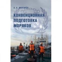 Конвенционная подготовка моряков