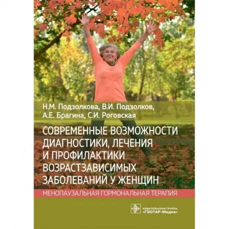 Современные возможности диагностики, лечения и профилактики возрастзависимых заболеваний у женщин. Менопаузальная