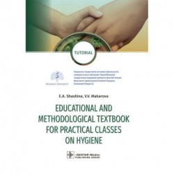Educational and methodological textbook for practical classes on hygiene