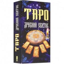 Таро 'Древний свиток'