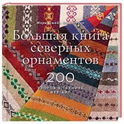 Большая книга северных орнаментов. 200 узоров в технике фер-айл