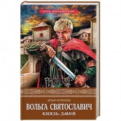 Вольга Святославич. Князь-Змей