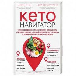 Кето-навигатор. Научное исследование о том, как отличить полезные жиры от вредных, подобрать идеальный рацион для