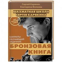 Шахматы: обучающий задачник. 'Бронзовая книга'