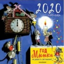 Календарь настенный на 2020 год 'Год мышки. На радость детишкам!'