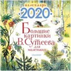 Календарь настенный на 2020 год 'Большие картинки В. Сутеева для маленьких'