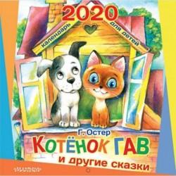 Календарь настенный на 2020 год 'Котёнок по имени Гав и другие сказки'