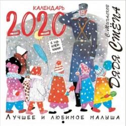 Календарь 2020 'Дядя Стёпа. Лучшее и любимое'