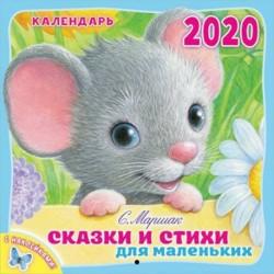Календарь настенный на 2020 год 'Сказки и стихи для маленьких'