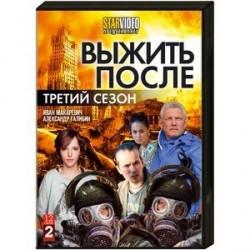 Выжить после 3. (12 серий). 2 DVD