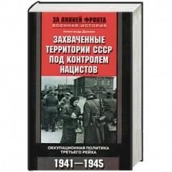 Захваченные территории СССР под контролем нацистов. Оккупационная политика Третьего рейха 1941-1945