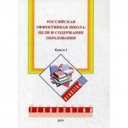 Российская эффективная школа: цели и содержание образования