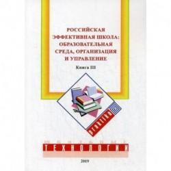 Российская эффективная школа: образовательная среда, организация и управление
