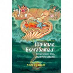 Шримад Бхагаватам. Книга 3