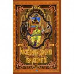 Наследники древних манускриптов