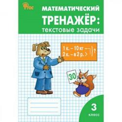 Математический тренажер. 3 класс. Текстовые задачи