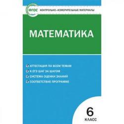 Математика. 6 класс. Контрольно-измерительные материалы
