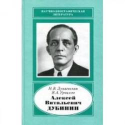 Алексей Витальевич Дубинин, 1903-1953. У истоков телевизионной индустрии