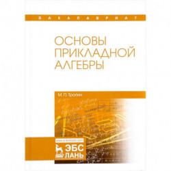Основы прикладной алгебры. Учебное пособие