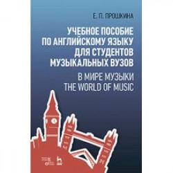 Учебное пособие по английскому языку для студентов музыкальных вузов. В мире музыки. Учебное пособие