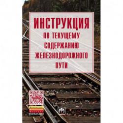 Инструкция по обеспечению безопасности движения поездов при производстве путевых работ
