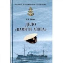 Дело 'Памяти Азова'