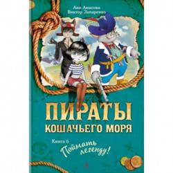 Пираты Кошачьего моря. Книга 6. Поймать легенду