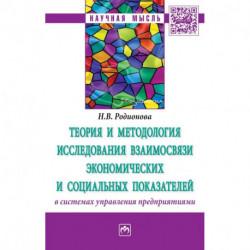 Теория и методология исследования взаимосвязи экономических и социальных показателей в системах управления