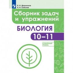 Биология. 10-11 классы. Сборник задач и упражнений. Углубленный уровень