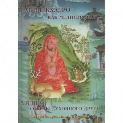 Сантье Кхадро. Как медитировать. Атиша. Советы духовного друга