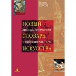 Новый энциклопедический словарь изобразительного искусства. В 10 томах. Том 4