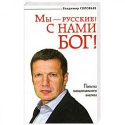 Мы - русские! С нами Бог!