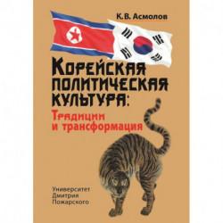 Корейская политическая культура. Традиции и трансформация