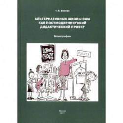 Альтернативные школы США как постмодернистский дидактический проект