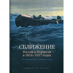 Сближение: Россия и Норвегия в 1814 - 1917 годах