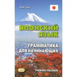 Японский язык. Грамматика для начинающих. Учебное пособие
