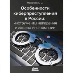 Особенности киберпреступлений в России. Инструменты нападения и защита информации